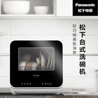 历史低价、清洗+消毒+烘干、免安装:Panasonic 松下 NP-TCX1KACN 台式洗碗机