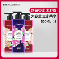 双11每秒卖5瓶,韩国 菲诗小铺 香水沐浴露套装500mlx3瓶
