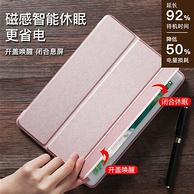 fcwm iPad 系列 皮革 保护壳