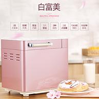 25种菜单 自动和面:东菱 全自动面包机 DL-T15W