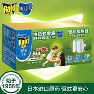 可用90晚,Raid 雷达 3瓶+1器 电热蚊香液
