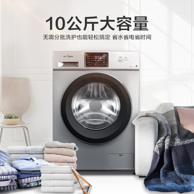 Midea 美的 MG100V331DS5 10公斤 全自动变频滚筒洗衣机
