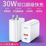 倍思 30W 双口 Type-c+USB 快充充电器BS-CH905