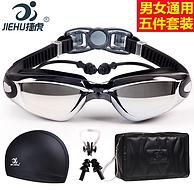 近视人士也可清晰游泳:捷虎 防雾泳镜套装