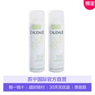 预售:CAUDALIE 欧缇丽 葡萄籽喷雾 200mlx2件