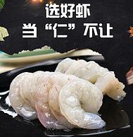 3斤 去壳去头去线:惠之园 南美青虾仁 500gx3件