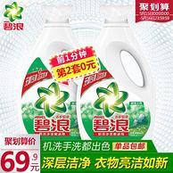 0点:碧浪 自然清新洗衣液2kgx2瓶x2件