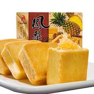 台湾进口,即品 多口味 凤梨酥168gx4件