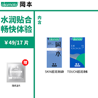 已过期 史低价:日本 冈本 避孕套 17片x2件