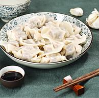 湾仔码头 手工水饺 三鲜口味 720g (36只)