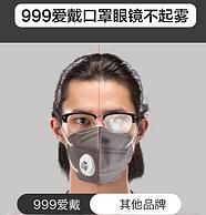 PM2.5过滤≥90% 带呼吸阀 眼镜不起雾 15只:999 防尘透气口罩