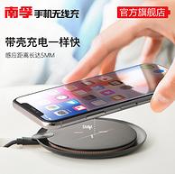 苹果安卓通用 带壳可充电:南孚 手机无线充电器