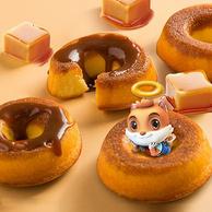 吃货节,三只松鼠 新品 外焦圈 焦糖蛋糕150gx2盒