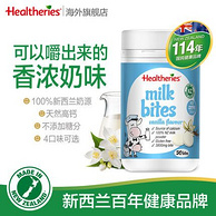 7倍高钙,新西兰 Healtheries 贺寿利 高钙牛奶片 50片