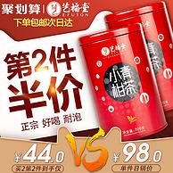 阿里巴巴 中国农业银行等合作:艺福堂 小青柑茶 200g