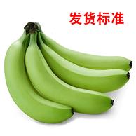 鑫果娃果业 云南 山地香蕉10斤