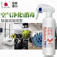除臭杀菌 预防交叉感染:日本 Belica 倍利卡 喷雾300ml
