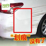 一擦即无:可令 汽车纳米划痕修复布