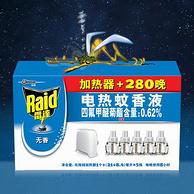 10点:2件 雷达 电热蚊香液280晚(1器+5瓶)