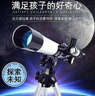 6.1礼物 4.9分 可看月球表面:小马驾到 儿童天文望远镜