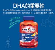 臨期新低 拜耳旗下 補充大腦:德國 One A Day 100粒x2瓶 dha維生素軟糖