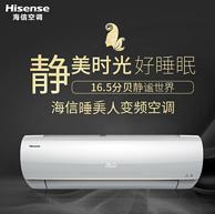 4.83超高能效比、16.5分贝静音:Hisense 海信 KFR-26GW/EF20A1(1N23) 1匹 变频冷暖 壁挂式空调