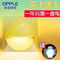 1年1度电:欧普照明 LED防眩光小夜灯