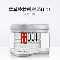 薄至0.01,天猫超市 中川 001避孕套 6只