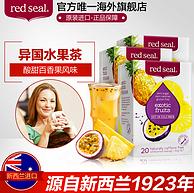 临期白菜价 0卡路里:新西兰 Red Seal 水果茶 20包x3盒