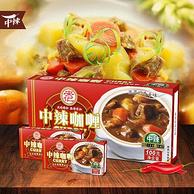 安记 中辣咖喱块100gx3盒