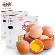奧運會供應商,德青源 A級雞蛋 64枚