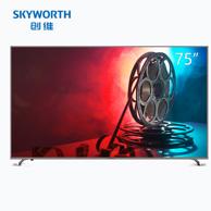创维 75英寸 4K HDR智能电视75A7