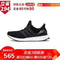 6.1预售:adidas 阿迪达斯 黑色Ultra Boost 4.0 男子运动鞋BB6168