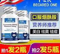 美白+祛痘+祛黄:美国 For Becared One 烟酰胺维生素 100粒x2瓶