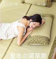 日本百年品牌、天然蔺草制成,池彦 天然蔺草凉席3件套 1.5m