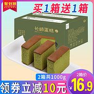 史低款 2斤装:Q松 日式长崎蛋糕 两箱