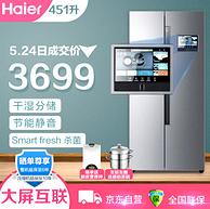 0.92度/天 一键下单购物:Haier 海尔 451L 对开门冰箱 BCD-451WDIYU1