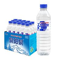 低下2000米深循环水 600mlx15瓶:泉阳泉 长白山弱碱性矿泉水