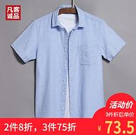 棉麻混纺 清凉不沾身:凡客 男士短袖衬衫