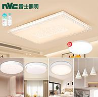 三室两厅套餐 :nvc-lighting 雷士照明 LED吸顶灯