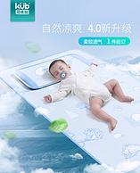 A類 涼而不冰 柔軟無毛刺 可機洗:可優比 嬰兒冰絲涼席