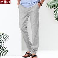 透气+抗皱:比菲力 男士亚麻休闲直筒裤 多色