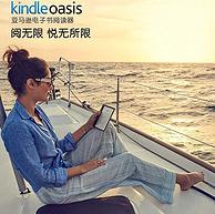 新低、顶配豪华礼品装!Kindle Oasis 7英寸 电?#37038;?#38405;读器 32G