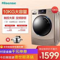 历史低价、12年保修: Hisense 海信 HG100DAA122FG 滚筒洗衣机 10公斤 1599元包邮