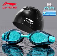 LI-NING 李宁 男女士泳镜+泳帽套装  39元包邮