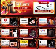 618分会场:京东 电脑数码 专场促销