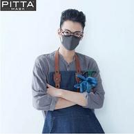 明星同款,PITTA MASK 防尘防花粉透气口罩 3只