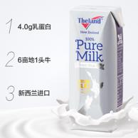 Theland 纽仕兰 4.0g蛋白质全脂纯牛奶 250mlx10盒x2件