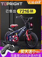 6.1礼物 4.9分:Topright 途锐达 儿童自行车脚踏车 多款可选