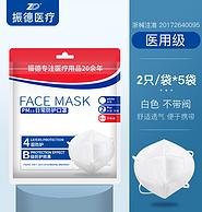 颗粒过滤效果>95%:振德医疗 医用级pm2.5防护口罩  10只